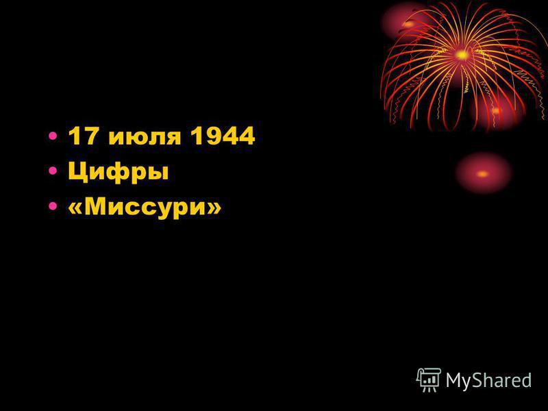 17 июля 1944 Цифры «Миссури»