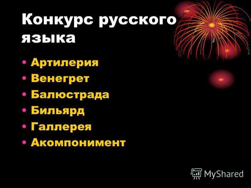 Конкурс русского языка Артилерия Венегрет Балюстрада Бильярд Галлерея Акомпонимент