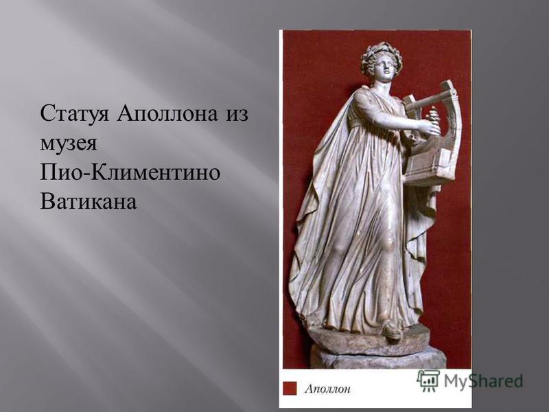 Статуя Аполлона из музея Пио - Климентино Ватикана