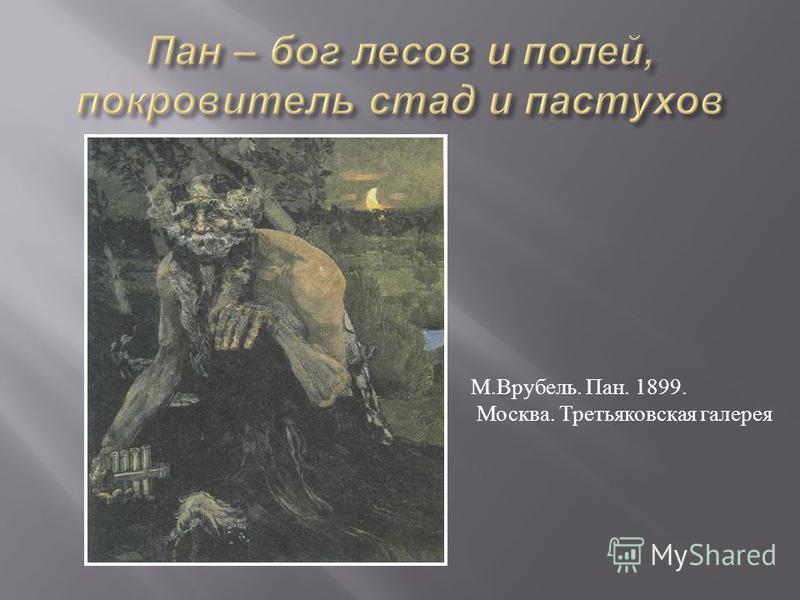 М. Врубель. Пан. 1899. Москва. Третьяковская галерея