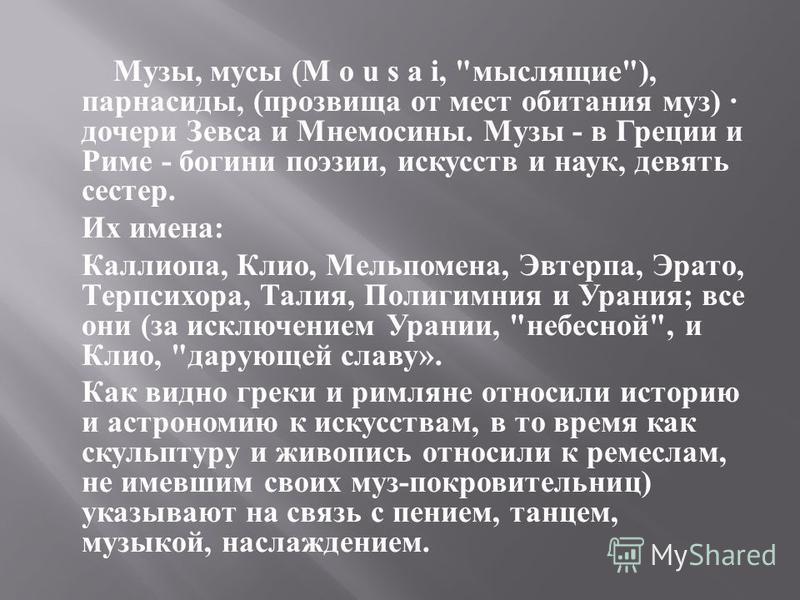 Музы, мусы (M o u s a i,