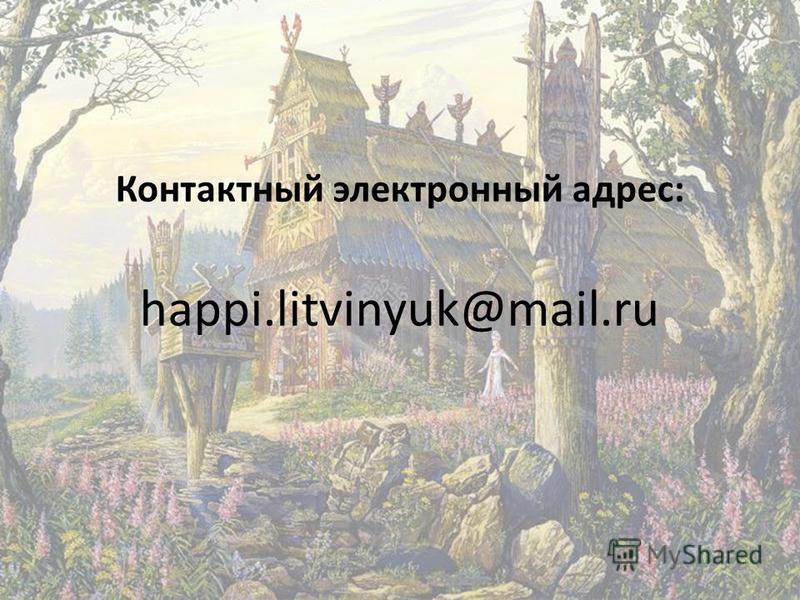 Контактный электронный адрес: happi.litvinyuk@mail.ru