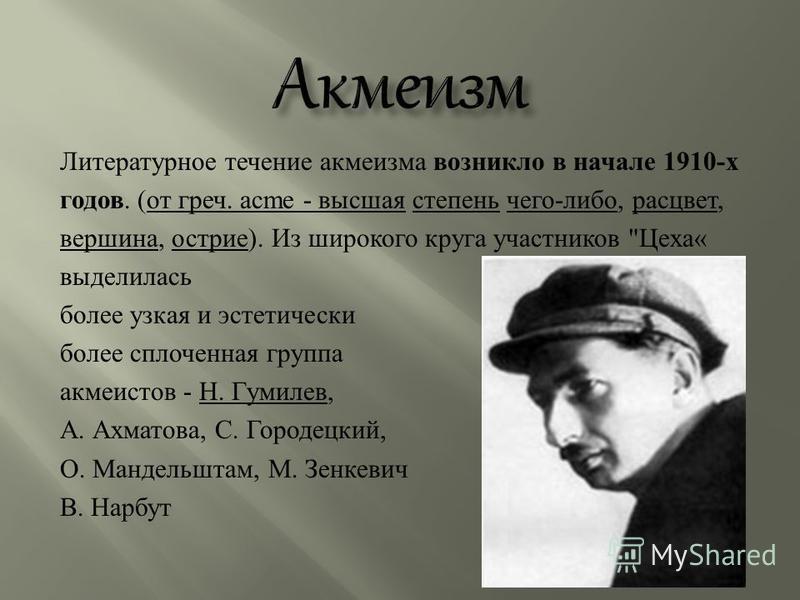 Литературное течение акмеизма возникло в начале 1910- х годов. ( от греч. acme - высшая степень чего - либо, расцвет, вершина, острие ). Из широкого круга участников