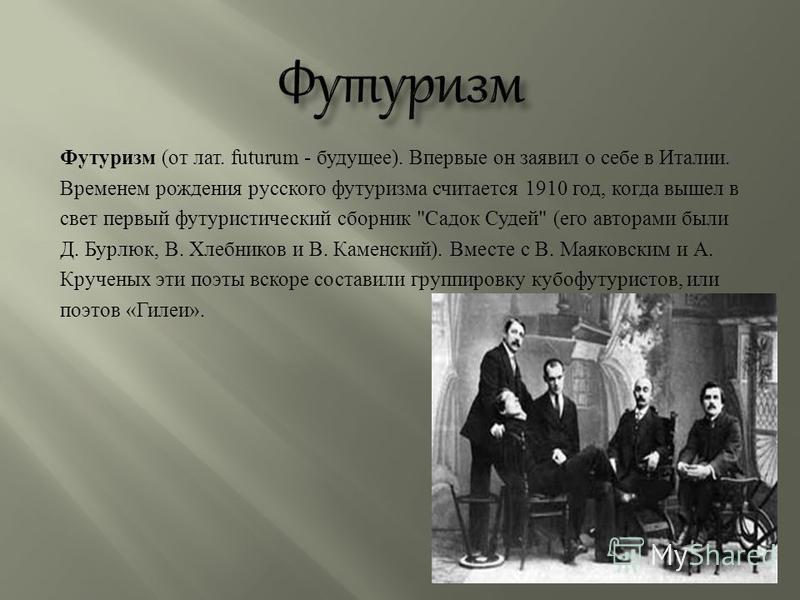 Футуризм ( от лат. futurum - будущее ). Впервые он заявил о себе в Италии. Временем рождения русского футуризма считается 1910 год, когда вышел в свет первый футуристический сборник