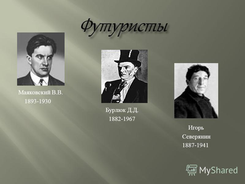 Маяковский В. В. 1893-1930 Бурлюк Д. Д. 1882-1967 Игорь Северянин 1887-1941