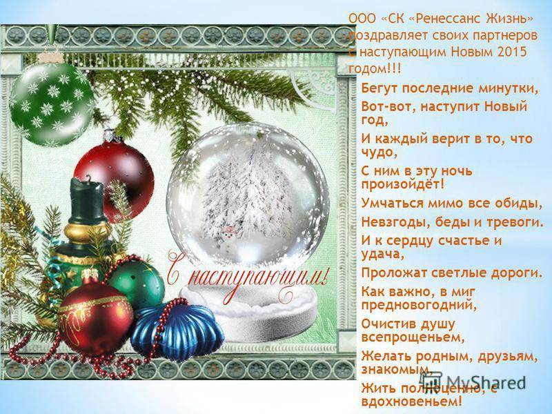 Бегут последние минутки, Вот-вот, наступит Новый год, И каждый верит в то, что чудо, С ним в эту ночь произойдёт! Умчаться мимо все обиды, Невзгоды, беды и тревоги. И к сердцу счастье и удача, Проложат светлые дороги. Как важно, в миг предновогодний,