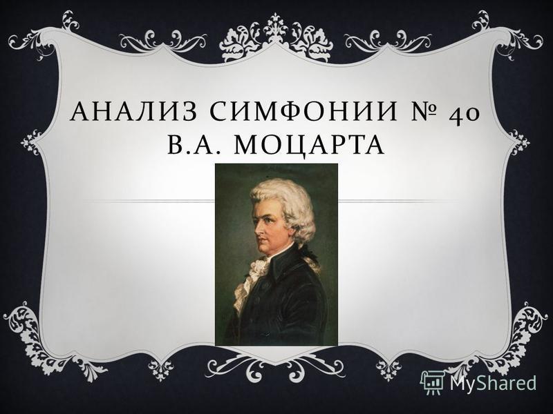 АНАЛИЗ СИМФОНИИ 40 В. А. МОЦАРТА