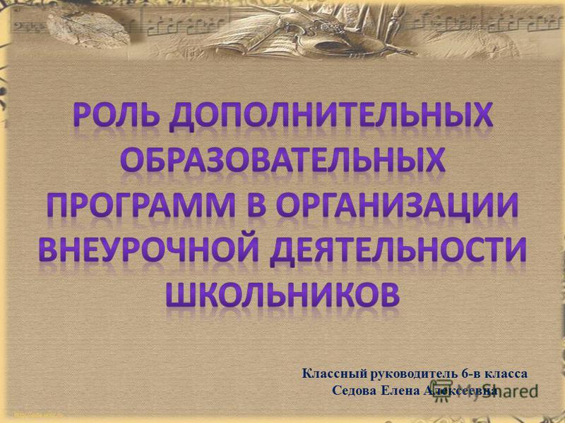 Классный руководитель 6-в класса Седова Елена Алексеевна