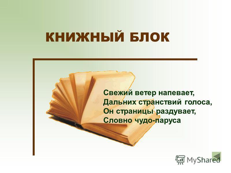 КНИЖНЫЙ БЛОК Свежий ветер напевает, Дальних странствий голоса, Он страницы раздувает, Словно чудо-паруса