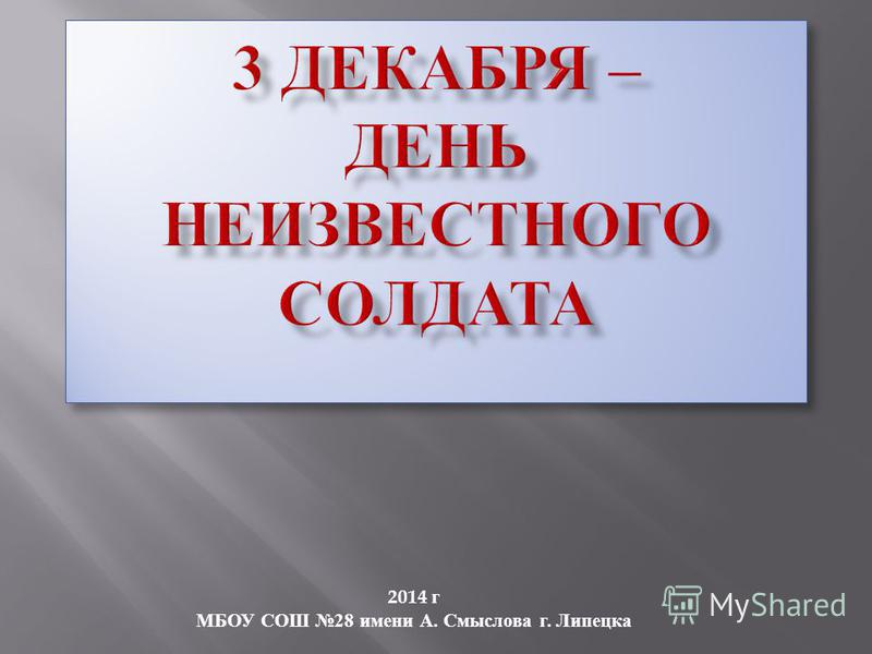 2014 г МБОУ СОШ 28 имени А. Смыслова г. Липецка