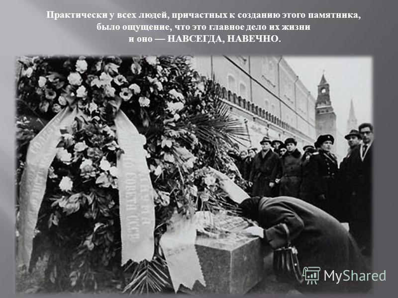 Практически у всех людей, причастных к созданию этого памятника, было ощущение, что это главное дело их жизни и оно H АВСЕГДА, H АВЕЧ H О.