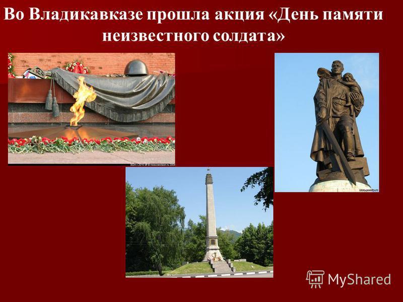 Во Владикавказе прошла акция «Дени памяти неизвестного солдата»
