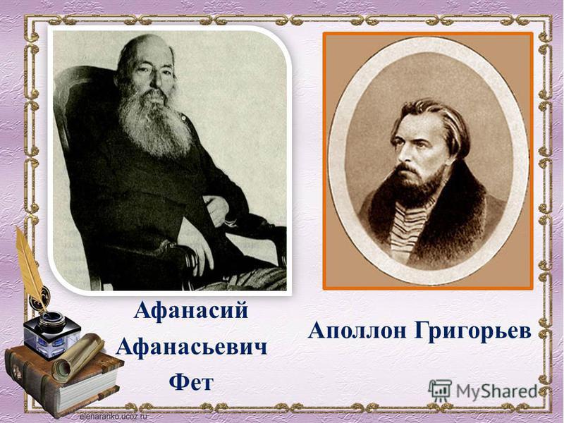Аполлон Григорьев Афанасий Афанасьевич Фет