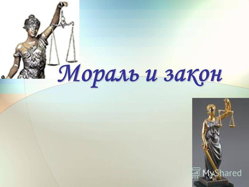 Моральи закон Мораль и закон