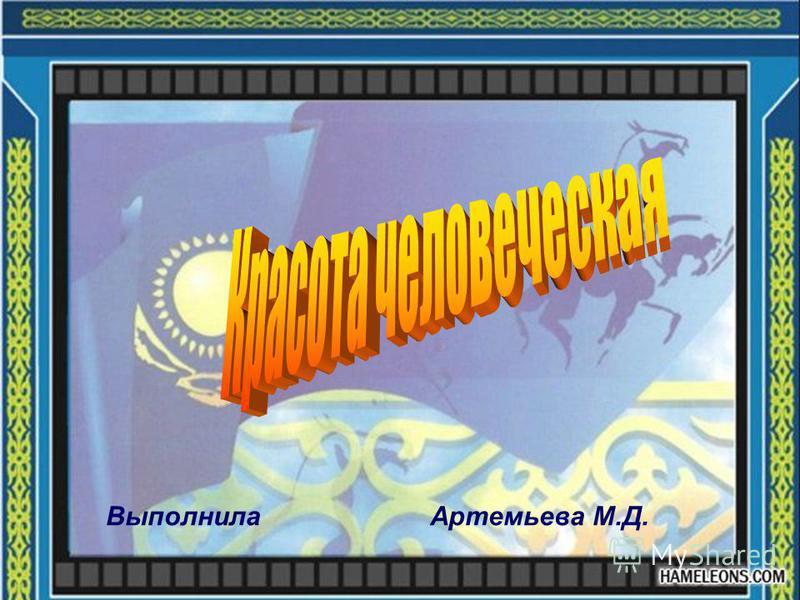 Выполнила Артемьева М.Д.