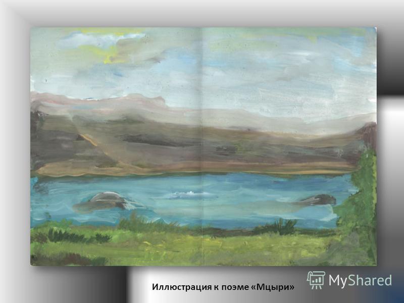 Иллюстрация к поэме «Мцыри»