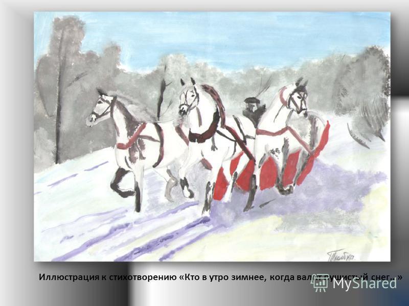 Иллюстрация к стихотворению «Кто в утро зимнее, когда валит пушистый снег…»