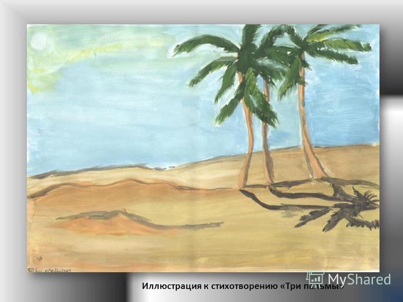 Иллюстрация к стихотворению «Три пальмы»