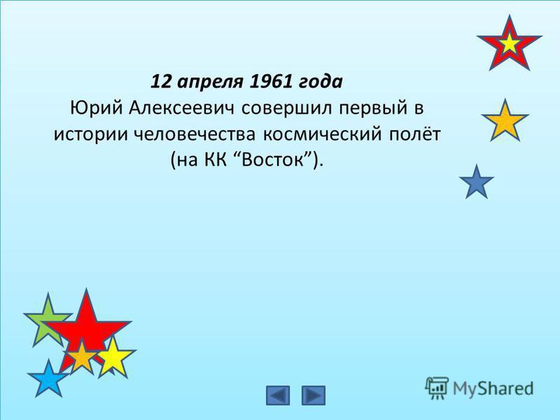12 апреля 1961 года Юрий Алексеевич совершил первый в истории человечества космический полёт (на КК Восток).