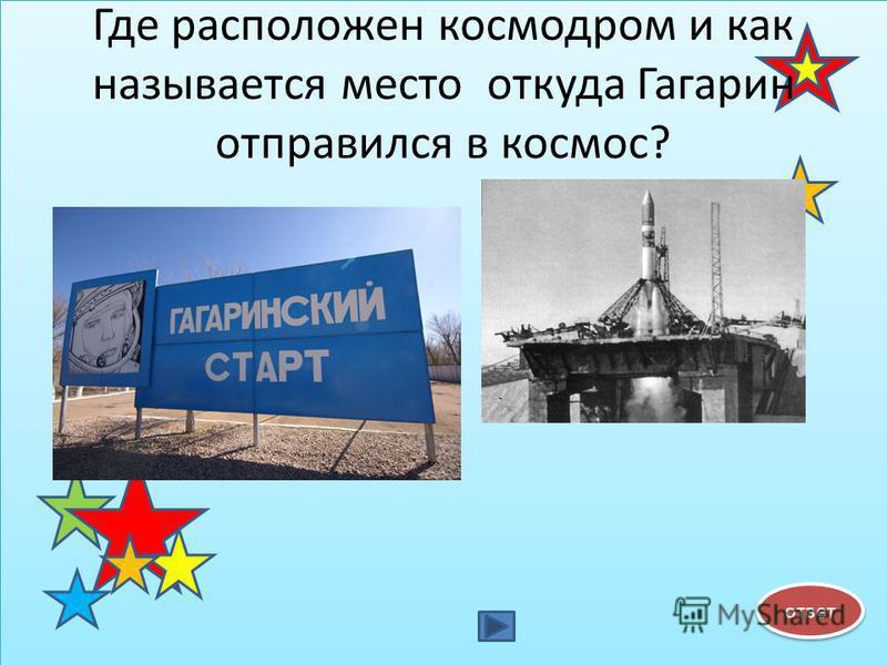 Где расположен космодром и как называется место откуда Гагарин отправился в космос? ответ
