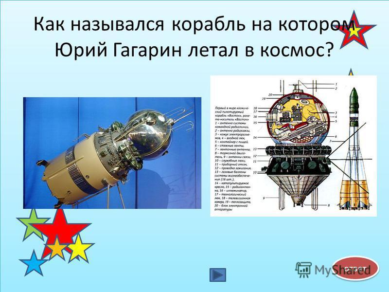 Как назывался корабль на котором Юрий Гагарин летал в космос? ответ