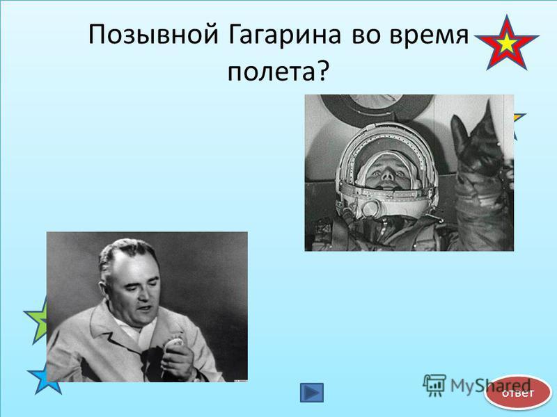 Позывной Гагарина во время полета? ответ