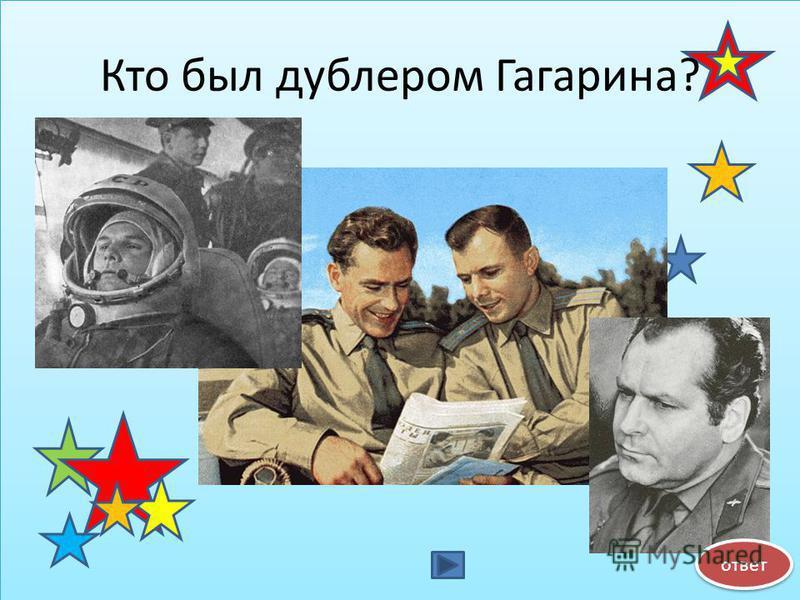 Кто был дублером Гагарина? ответ