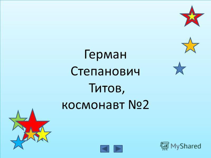 Герман Степанович Титов, космонавт 2 Герман Степанович Титов, космонавт 2