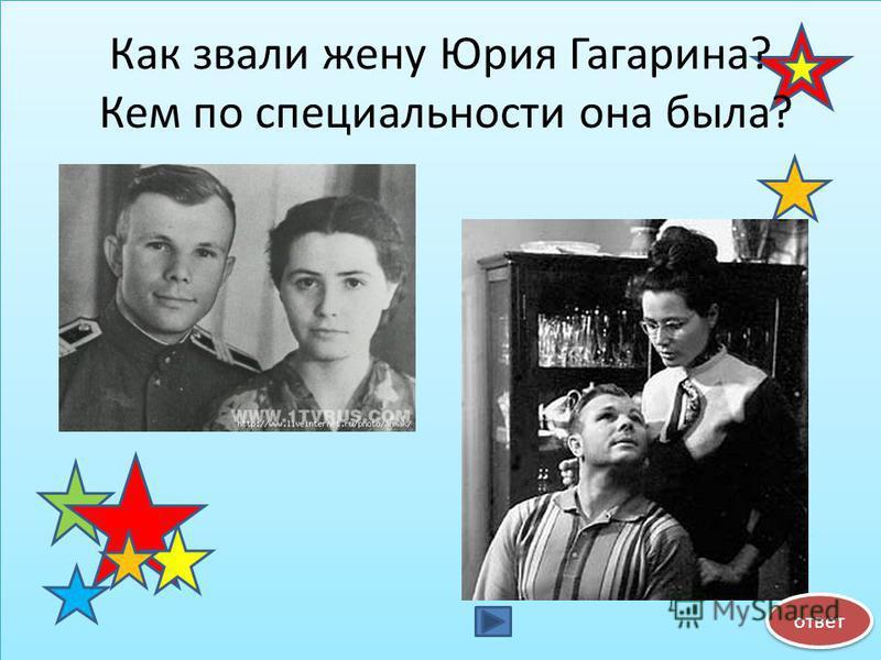 Как звали жену Юрия Гагарина? Кем по специальности она была? ответ