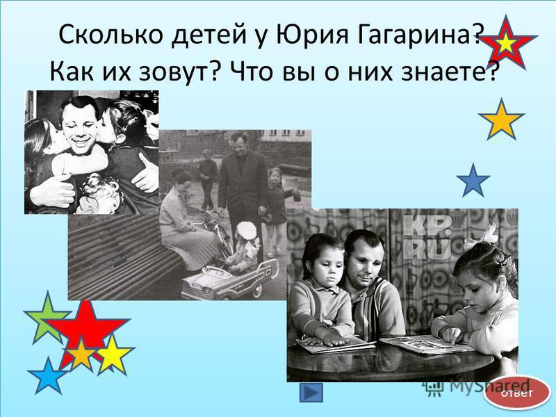 Сколько детей у Юрия Гагарина? Как их зовут? Что вы о них знаете? ответ
