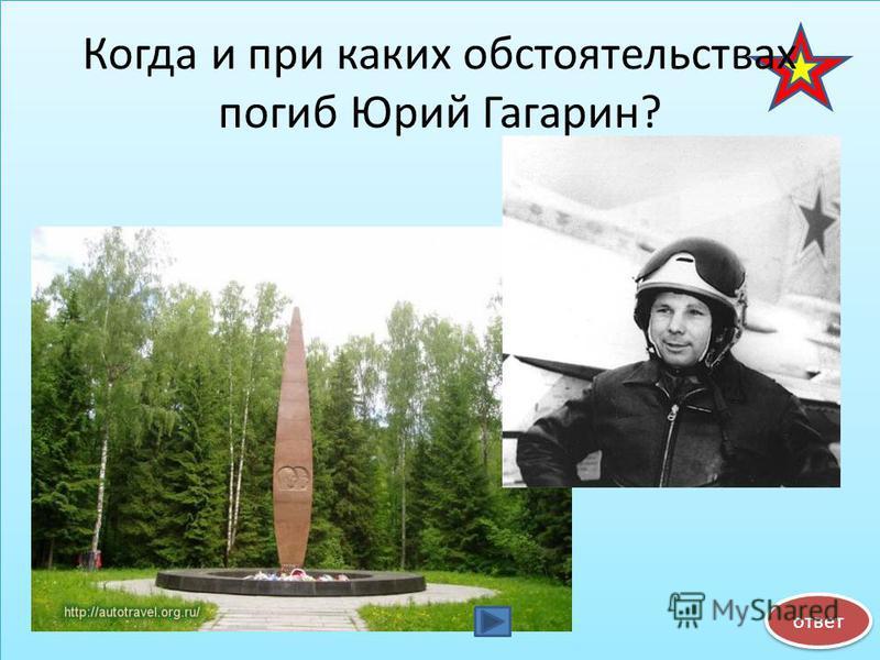 Когда и при каких обстоятельствах погиб Юрий Гагарин? ответ