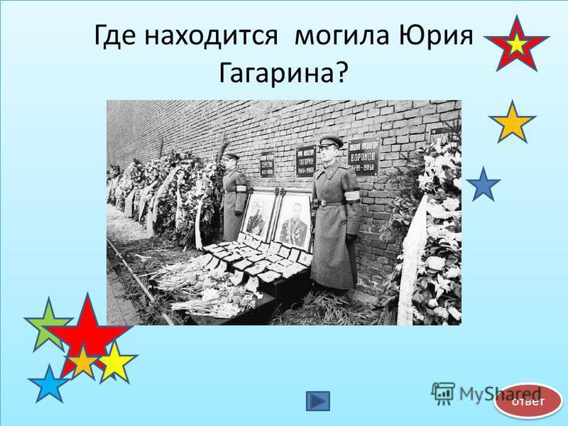Где находится могила Юрия Гагарина? ответ