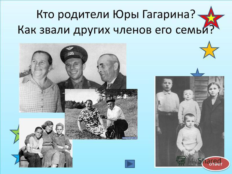 Кто родители Юры Гагарина? Как звали других членов его семьи? ответ