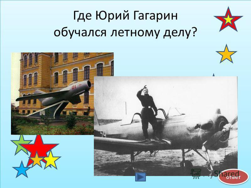 Где Юрий Гагарин обучался летному делу? ответ