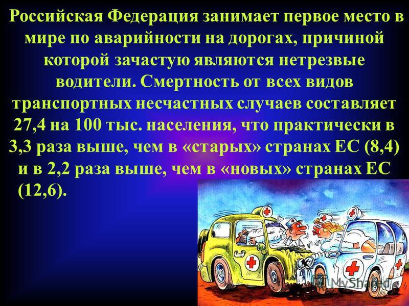 Российская Федерация занимает первое место в мире по аварийности на дорогах, причиной которой зачастую являются нетрезвые водители. Смертность от всех видов транспортных несчастных случаев составляет 27,4 на 100 тыс. населения, что практически в 3,3
