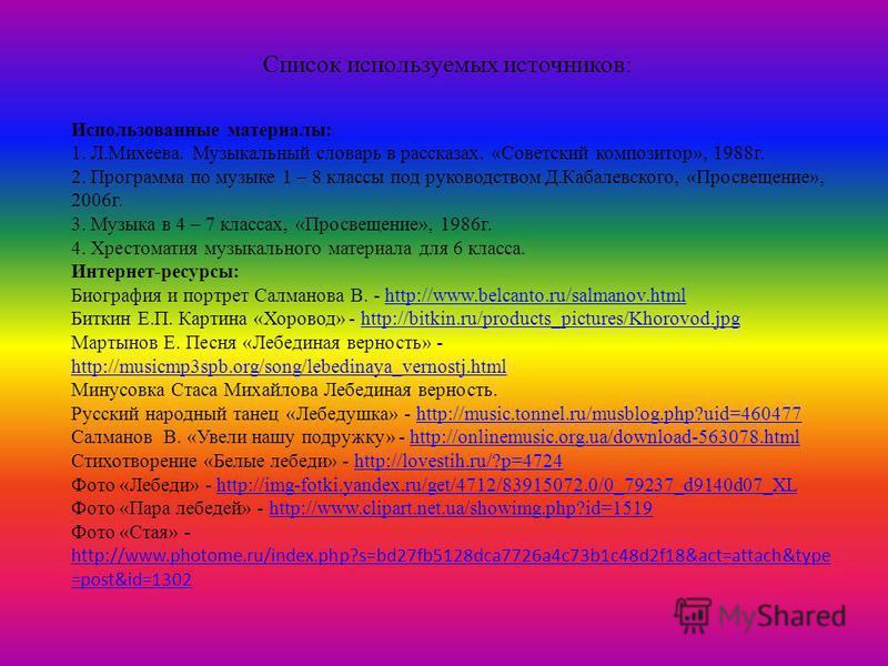 Список используемых источников: Использованные материалы: 1. Л.Михеева. Музыкальный словарь в рассказах. «Советский композитор», 1988 г. 2. Программа по музыке 1 – 8 классы под руководством Д.Кабалевского, «Просвещение», 2006 г. 3. Музыка в 4 – 7 кла