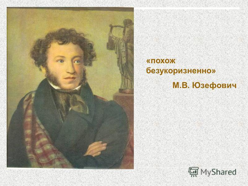 «похож безукоризненно» М.В. Юзефович