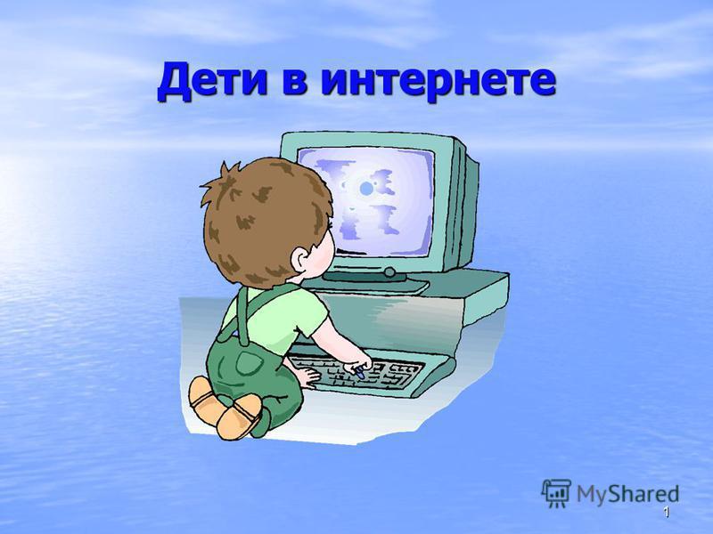 Дети в интернете 1