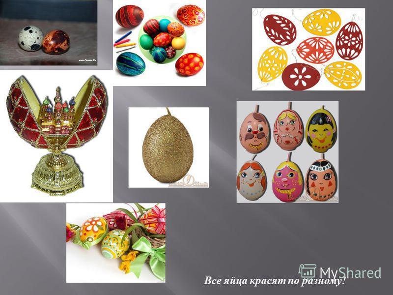 Все яйца красят по разному !