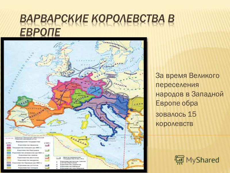 За время Великого переселения народов в Западной Европе образовалось 15 королевств