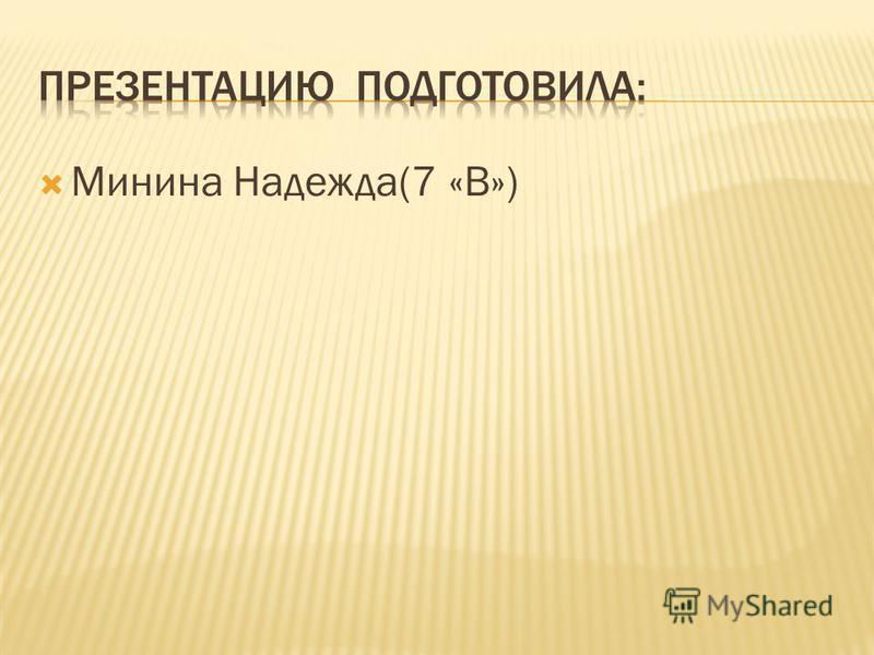 Минина Надежда(7 «В»)