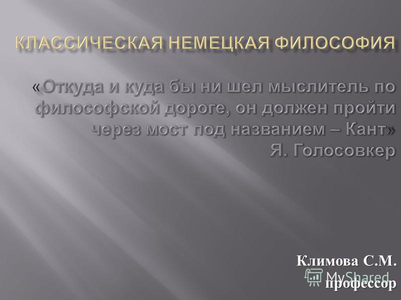 Климова С. М. профессор