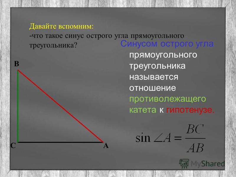 Давайте вспомним: -что такое синус острого угла прямоугольного треугольника? Синусом острого угла прямоугольного треугольника называется отношение противолежащего катета к гипотенузе. В СА