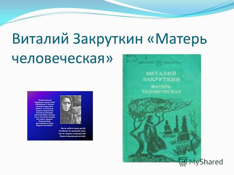 Виталий Закруткин «Матерь человеческая»