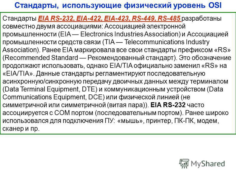 Стандарты, использующие физический уровень OSI Стандарты EIA RS-232, EIA-422, EIA-423, RS-449, RS-485 разработаны совместно двумя ассоциациями: Ассоциацией электронной промышленности (EIA Electronics Industries Association) и Ассоциацией промышленнос