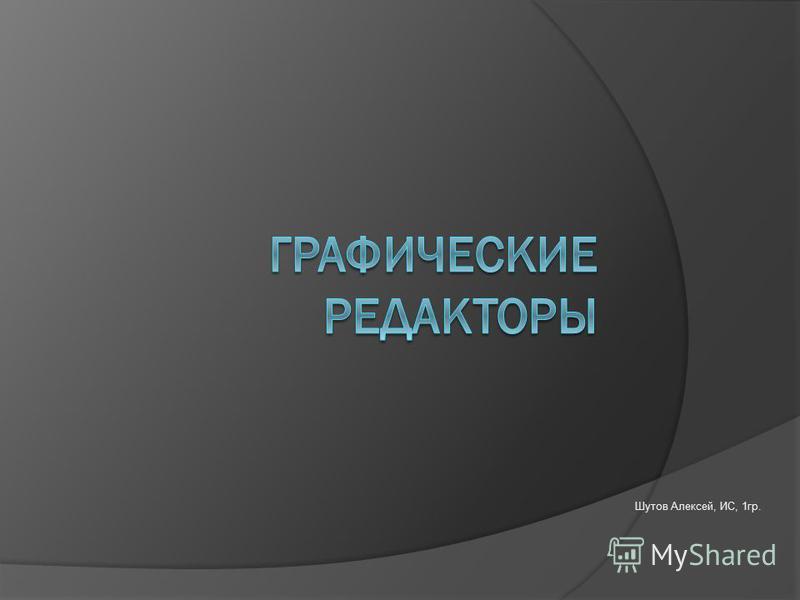 Шутов Алексей, ИС, 1 гр.