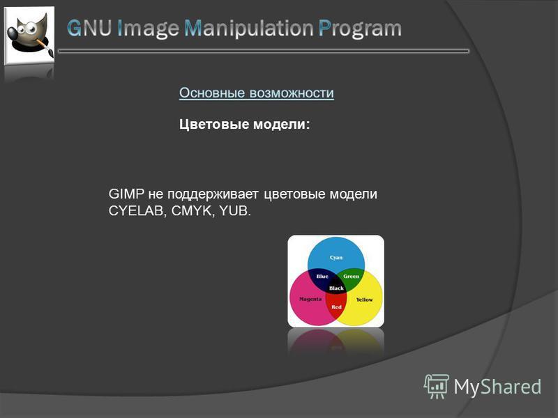 Цветовые модели: GIMP не поддерживает цветовые модели CYELAB, CMYK, YUB.