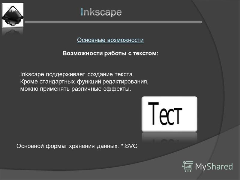 Inkscape поддерживает создание текста. Кроме стандартных функций редактирования, можно применять различные эффекты. Возможности работы с текстом: Основной формат хранения данных: *.SVG