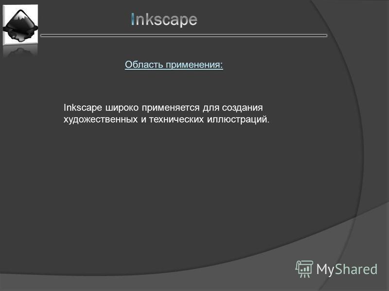 Inkscape широко применяется для создания художественных и технических иллюстраций.