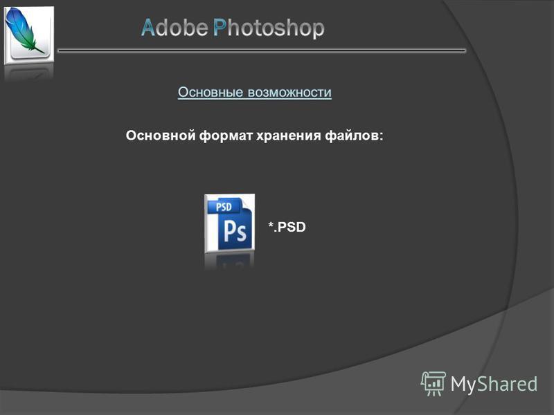 Основной формат хранения файлов: *.PSD